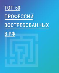 ТОП-50 профессий в РФ